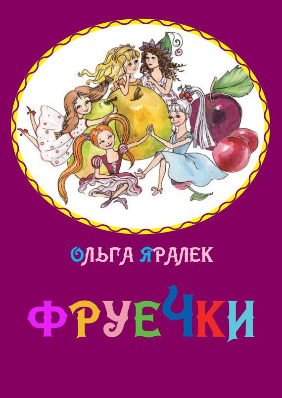 Фруечки - Ольга Яралек