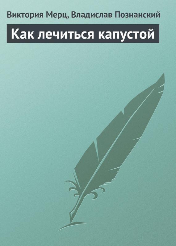 Обложка книги Как лечиться капустой, автор Мерц, Виктория