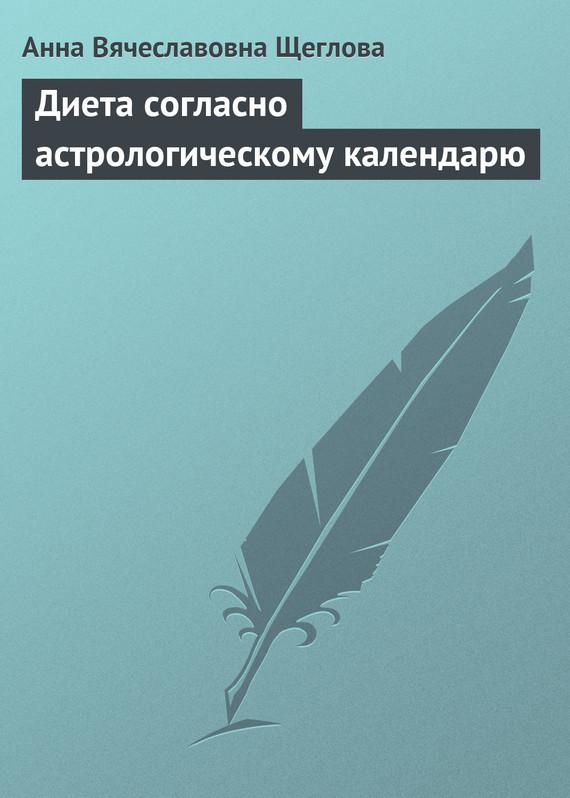 Диета согласно астрологическому календарю - Анна Вячеславовна Щеглова