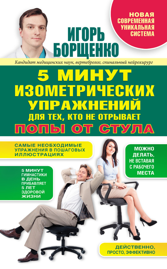 Игорь Борщенко 5 минут изометрических упражнений для тех, кто не отрывает попы от стула игорь борщенко поясница без боли уникальный изометрический тренинг