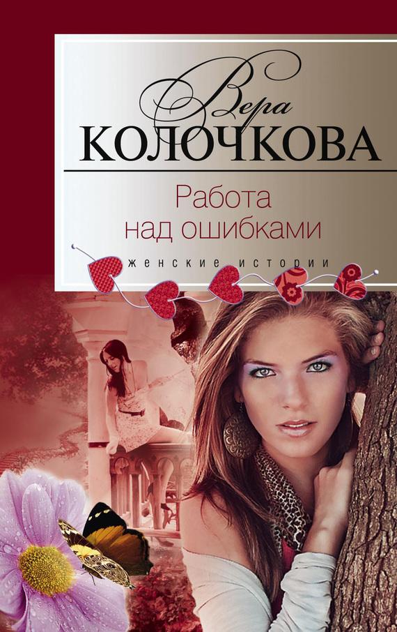 Наталья труш fb2 скачать бесплатно