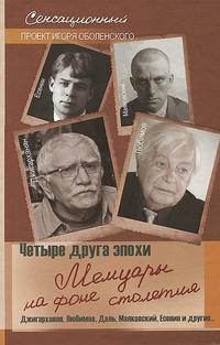 Отсутствует - Четыре друга эпохи. Мемуары на фоне столетия