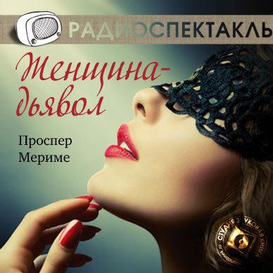 Женщина-дьявол (радиоспектакль) - Проспер Мериме