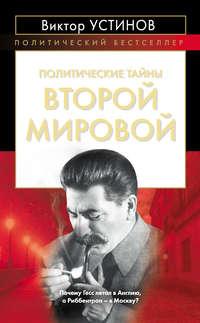 Устинов, Виктор  - Политические тайны Второй мировой