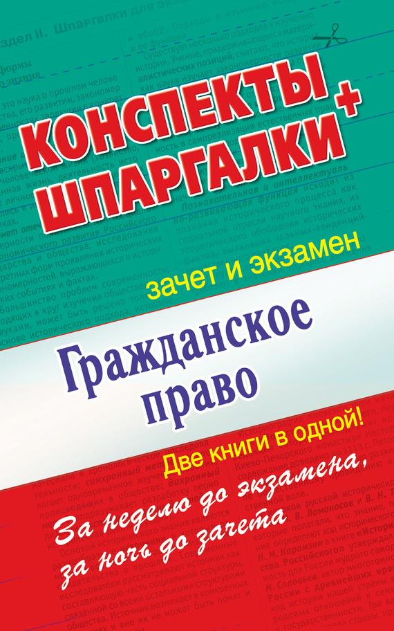 Отсутствует Гражданское право. Конспекты + Шпаргалки. Две книги в одной! цена
