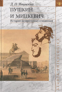 Ивинский, Д. П.  - Пушкин и Мицкевич. История литературных отношений