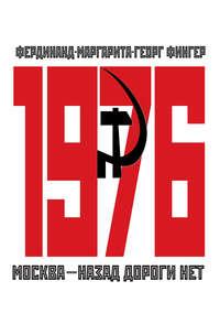 Фингер, Фердинанд  - 1976. Москва – назад дороги нет