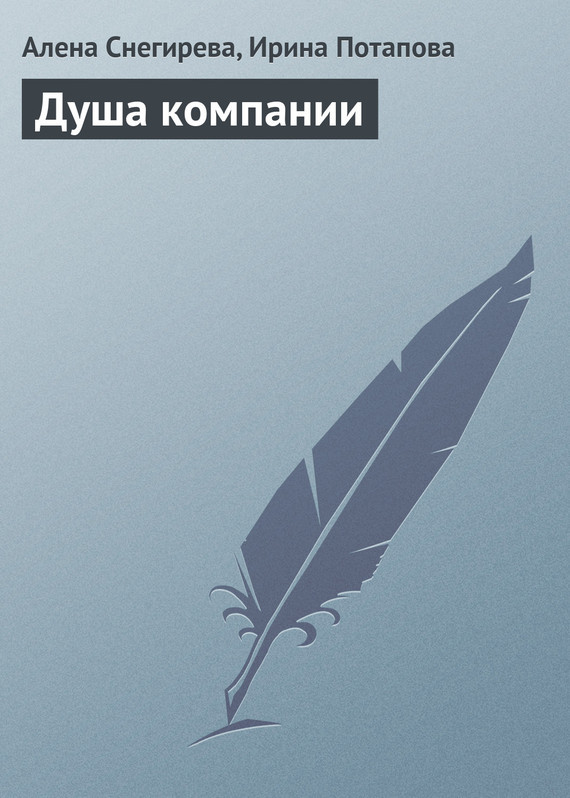 Душа компании - Алена Снегирева