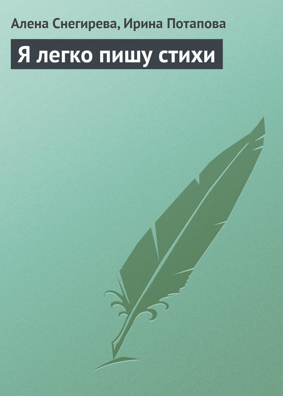 Алена Снегирева Я легко пишу стихи
