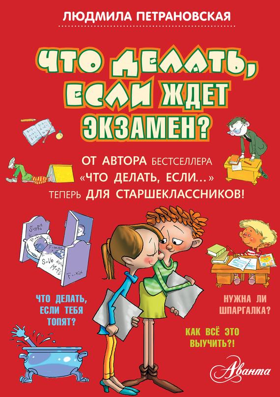 Что делать, если ждет экзамен? - Людмила Петрановская