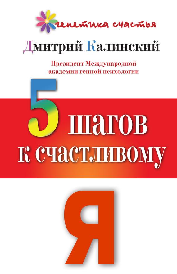 5 шагов к счастливому Я - Дмитрий Калинский