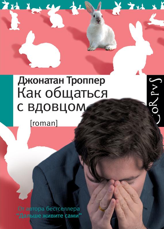Джонатан Троппер бесплатно
