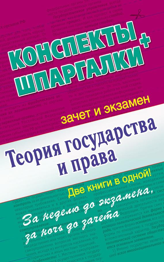 Отсутствует Теория государства и права. Конспекты + Шпаргалки. Две книги в одной! теория государства и права курс лекций