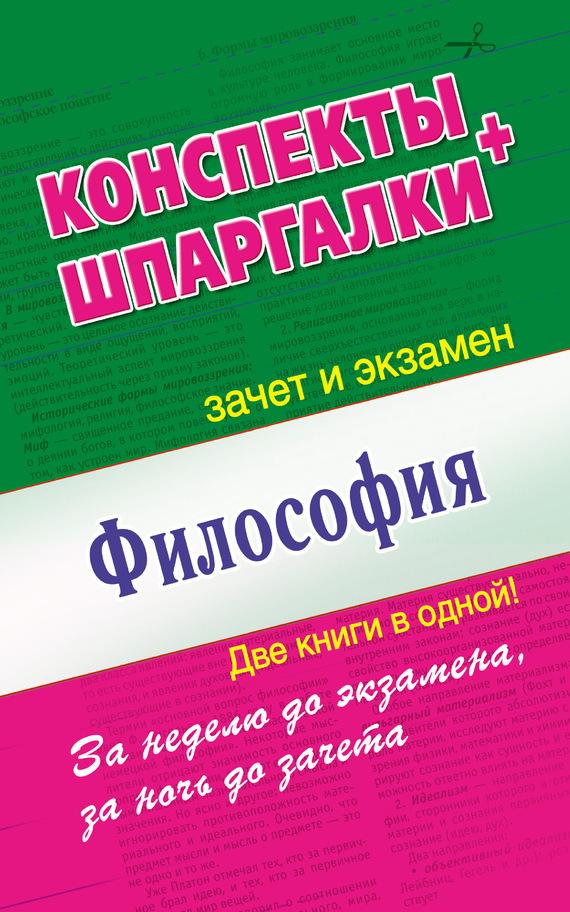 Мария Малышкина - Философия. Конспекты + Шпаргалки. Две книги в одной!