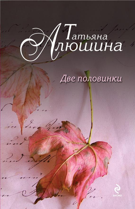 Татьяна Алюшина Две половинки неизвестный друг