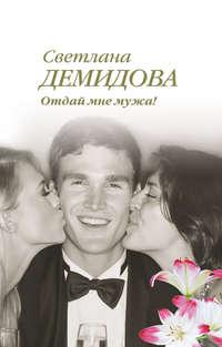 Демидова, Светлана  - Отдай мне мужа!