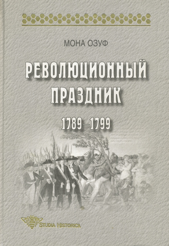 Революционный праздник. 1789—1799