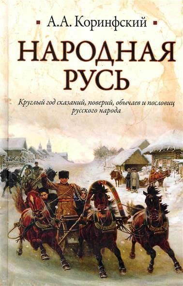Народная Русь. Круглый год сказаний, поверий, обычаев и пословиц русского народа