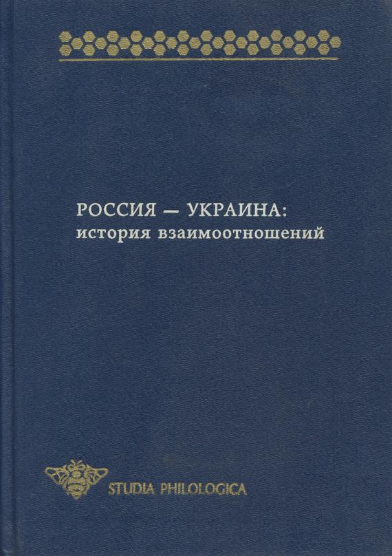 Сборник статей Россия – Украина. История взаимоотношений (сборник)