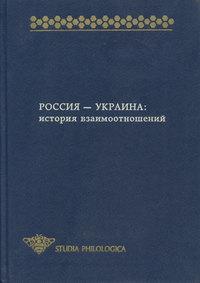 - Россия – Украина. История взаимоотношений (сборник)