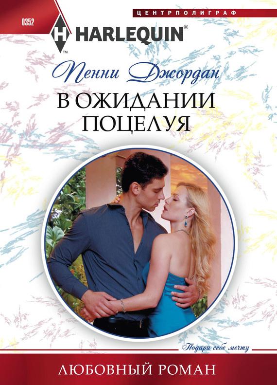 Пенни Джордан В ожидании поцелуя балет жизель