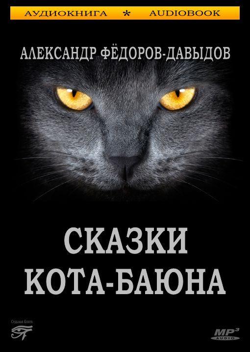 Сказки Кота-Баюна - А. Федоров-Давыдов