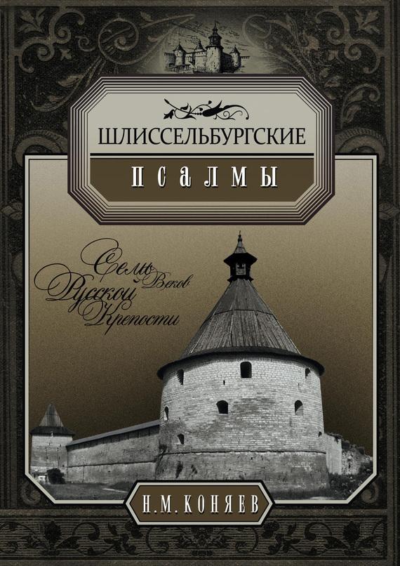 Шлиссельбургские псалмы. Семь веков русской крепости - Николай Коняев