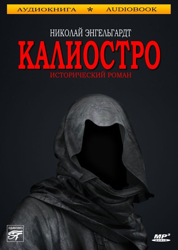Калиостро - Николай Энгельгардт