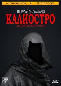 Энгельгардт, Николай  - Калиостро