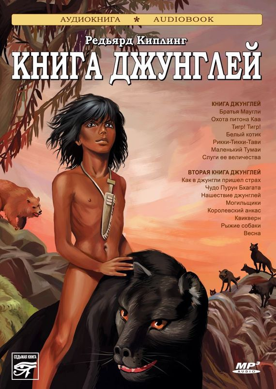 Редьярд Киплинг Книга джунглей. Вторая книга джунглей фигурки игрушки prostotoys шер хан табаки маугли