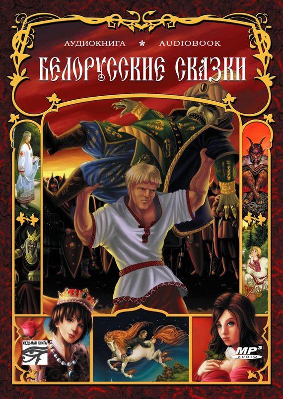 Народное творчество Белорусские сказки