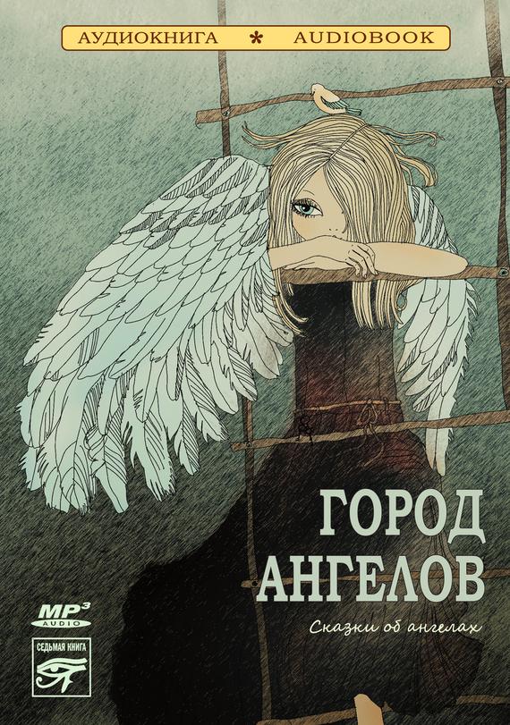 Город ангелов (сказки об ангелах) - Коллективные сборники