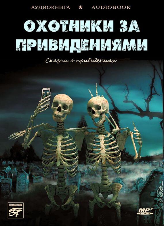 Охотники за привидениями - Коллективные сборники