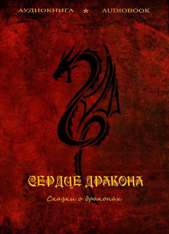 Сердце дракона (сказки о драконах) - Коллективные сборники