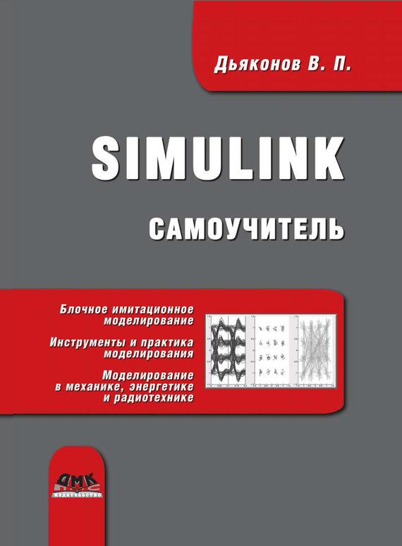 В. П. Дьяконов Simulink. Самоучитель constraint processing