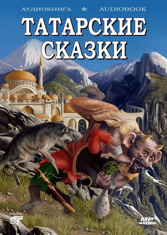 Скачать Волшебные татарские сказки бесплатно Народное творчество (Фольклор)