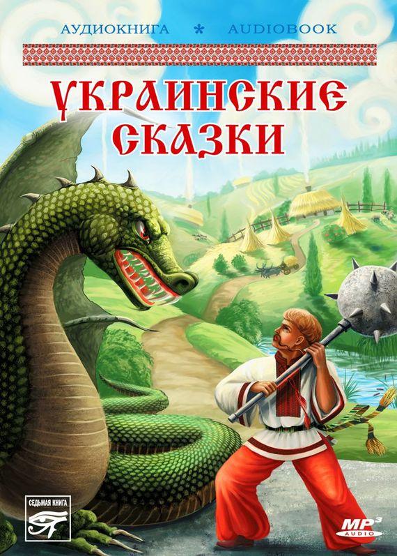 Скачать Украинские волшебные сказки быстро