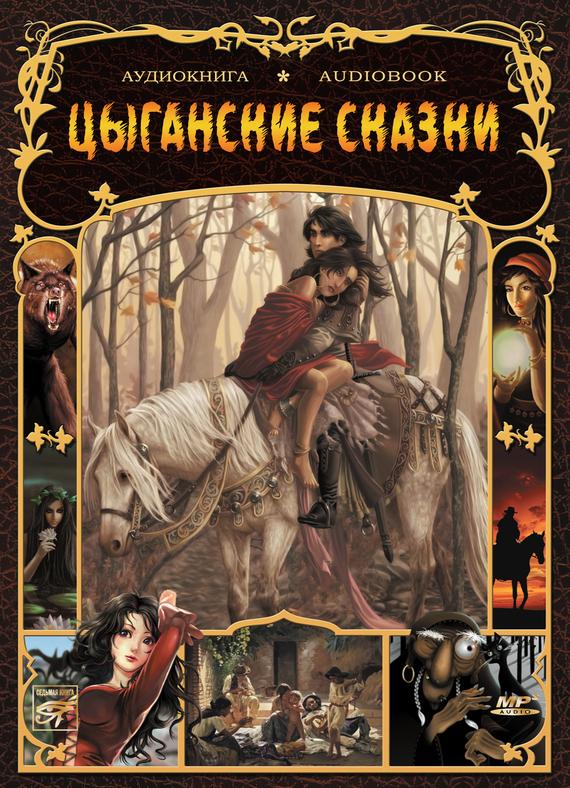 Цыганские народные сказки - Народ