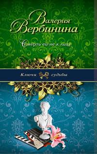 Вербинина, Валерия  - Смерть ей не к лицу