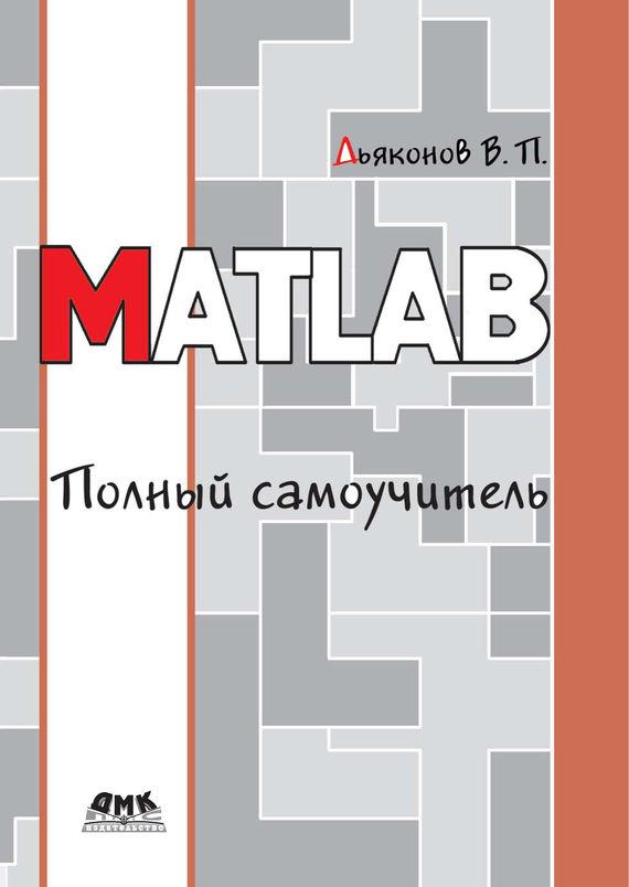 В. П. Дьяконов MATLAB. Полный самоучитель coreldraw x8 самоучитель