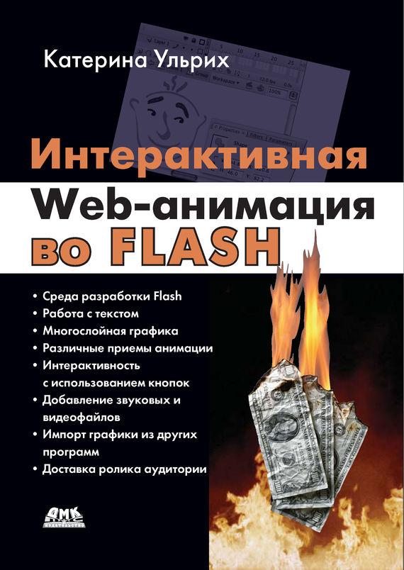 Кетрин Ульрих Интерактивная Web-анимация во Flash