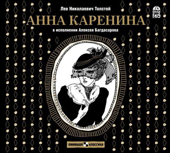 Лев Толстой Анна Каренина анна игнатова вектор пластилина