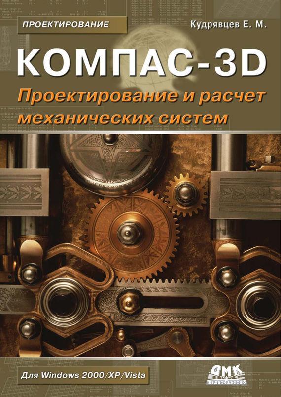Е. М. Кудрявцев КОМПАС-3D. Моделирование, проектирование и расчет механических систем 3d reconstruction from 2d camera perspectives