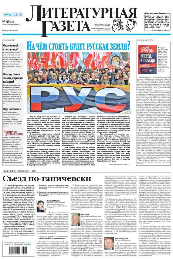 Литературная газета №43 (6436) 2013