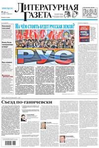 - Литературная газета №43 (6436) 2013