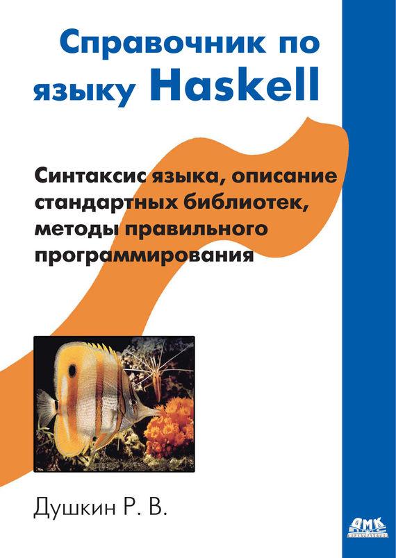 Р. В. Душкин Справочник по языку Haskell питер изучаем haskell библиотека программиста