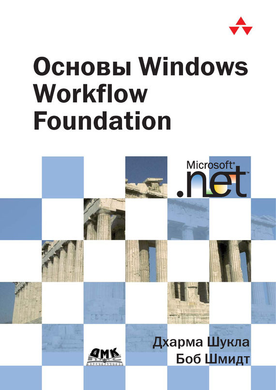 Боб Шмидт Основы Windows Workflow Foundation multi perspectives business process and workflow modelling