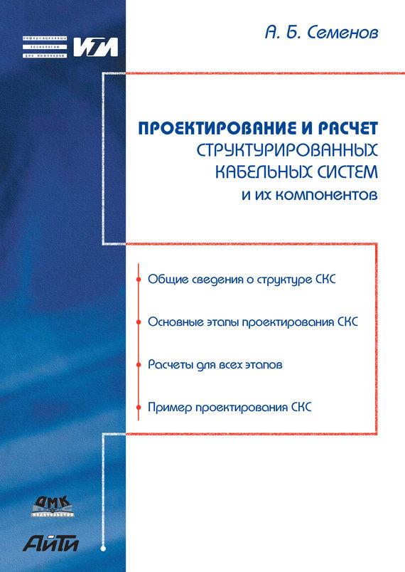 А. Б. Семенов Проектирование и расчет структурированных кабельных систем и их компонентов