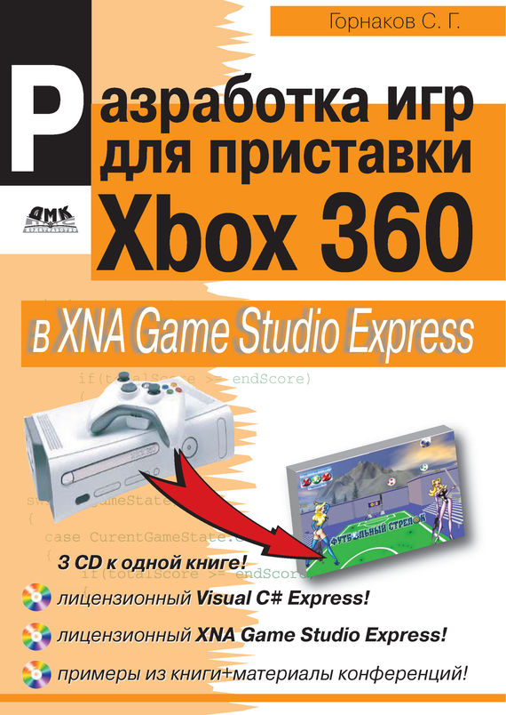 Станислав Горнаков Разработка компьютерных игр для приставки Xbox 360 в XNA Game Studio Express б у диски хбокс 360