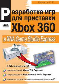 - Разработка компьютерных игр для приставки Xbox 360 в XNA Game Studio Express